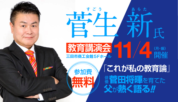 俳優 菅田将暉の父「菅生新氏 教育講演会」のご案内
